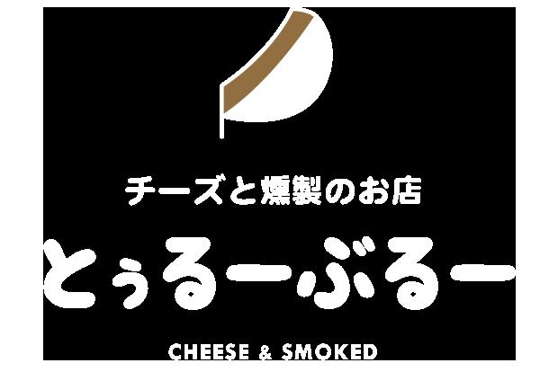 とぅるーぶるー   チーズと燻製のお店